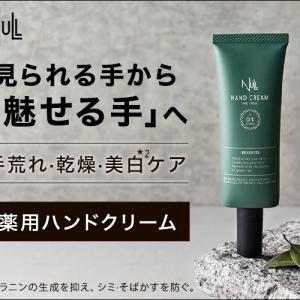見られる手から「魅せる手」へ【NULL 薬用ハンドクリーム】