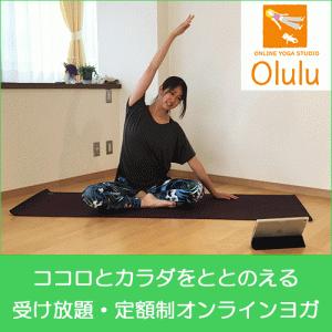 ココロとカラダをととのえるオンラインヨガスタジオOlulu-オルル-