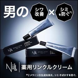 男のシワ改善 【NULL 薬用リンクルクリーム】