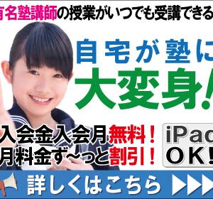 インターネット自宅学習システム【e点ネット塾】