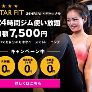 24HR フィットネスジム×パーソナルトレーニングジム【STAR FIT(スターフィット)】