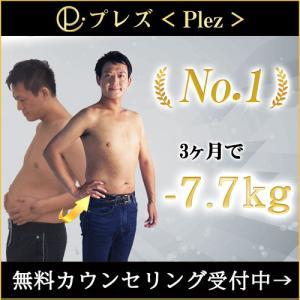 全国どこでもOK、LINEで受けるNo.1ダイエット指導のプレズ<Plez>総額4万円台 ~