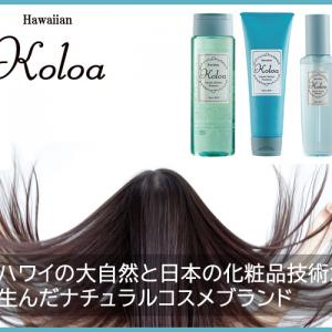 くせ毛はオーガニック成分でケアする時代へ~Koloaトライアルセット~