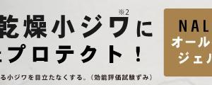 3大悩み(美白・ニキビ・乾燥小ジワ)に!【NALC 薬用スリープロテクトジェル】