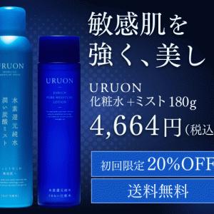 肌が喜ぶ高純度浸透水のうるおい化粧水&炭酸ミスト【URUONうるおいセット】