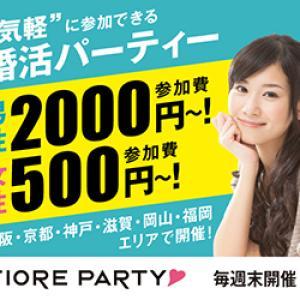 婚活イベント【フィオーレ】パーティー参加申込み