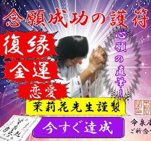 【開運】商品の決定版:手書き護符