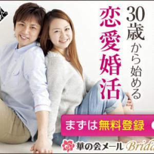 中高年・熟年の婚活・再婚相手探しなら【華の会メールBridal】