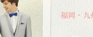 福岡・九州で格安で結婚式をするなら!最低価格に挑戦!【ブラなび】