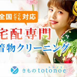 着物の宅配クリーニング専門店+【きものtotonoe(トトノエ)】