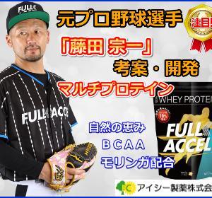 元プロ野球選手「藤田宗一」考案・開発 ホエイプロテイン 【フルアクセル】