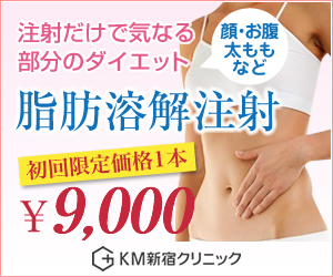 【安心医療だから出来る。気になる部分痩せ「脂肪溶解注射」!】来院申込