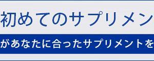 日本で初めてのサプリメント専門店【ヘルシーワン】栄養士が最適な栄養素をご提案!