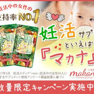 妊活専門の管理栄養士が作った、オールインワン妊活サプリ【makana(マカナ)】
