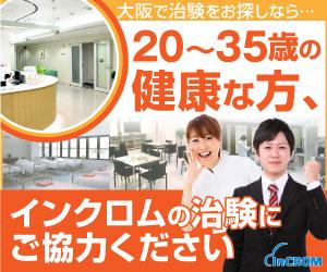 関西で健康成人治験ボランティア募集【インクロム ボランティアセンター】