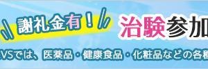 美容・健康・臨床モニター募集【クリニカルボランティアサポート】