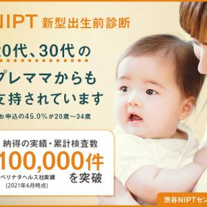 NIPT検査数100,000件以上 出生前診断ならデイジークリニック