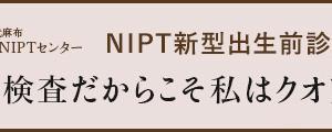 完全個室で丁寧に対応!NIPT(出生前診断)なら元麻布ヒルズメディカルクリニック