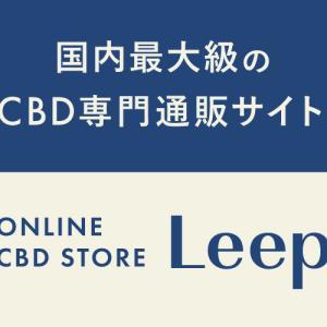 日本製CBDブランド「roun(ラウン)」及び国内最大級のCBD通販サイト「Leep」