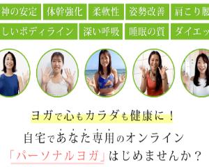 日本初のオンラインパーソナルヨガ専門サイト「YOGATIVE~ヨガティブ~」