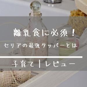【離乳食の保存に便利すぎ セリアの薄型仕切りタッパー紹介・外出が怖くない!