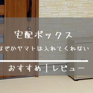 ヤマトさんだけ 宅配ボックス設置したのに入れてくれない件について