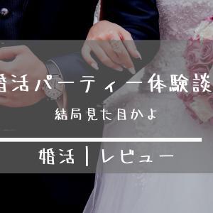婚活パーティー体験談 中身も大事だが、やっぱり見た目と感じたリアル報告
