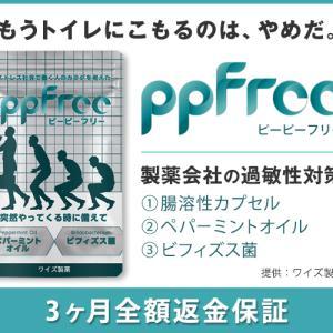 「過敏性腸症候群」改善サプリ【ppFree(ピーピーフリー)】