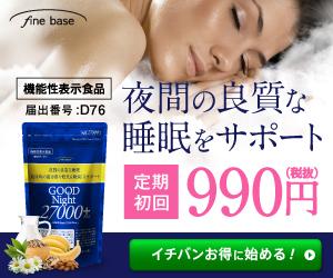 良質な睡眠を。機能性表示食品【グッドナイト27000+】