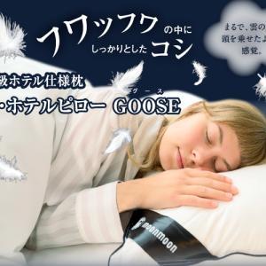 高級ホテル仕様枕 ザ・ホテルピロー GOOSE【goose】