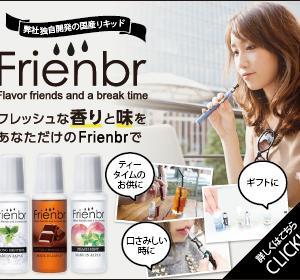 香りと風味を楽しむ新しい嗜好品『ザ・フレンバー・ショップ』商品