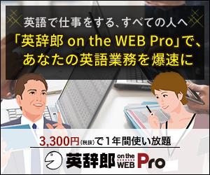 【英辞郎 on the WEB Pro】