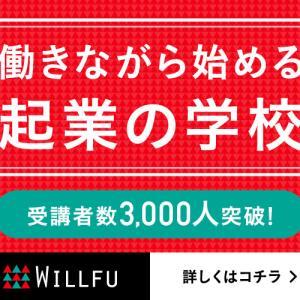 【起業の学校】日本最大級の起業支援メディア「アントレ」Gが運営!受講生3,000 人突破