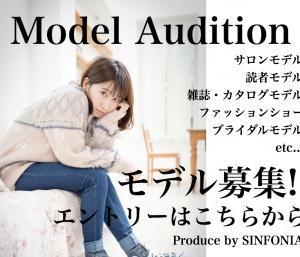 読者モデル・サロンモデル募集オーディション 東京・名古屋・大阪で開催