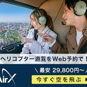 【日本最大級!】ヘリコプターの遊覧・移動の予約ならAIROS Skyview
