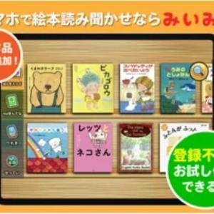 きみの声が本になる!みいみ-人気の絵本から童話まで配信!絵本読み聞かせアプリ