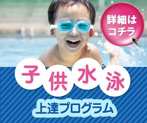 感謝の声が鳴りやまない子供向け水泳商品