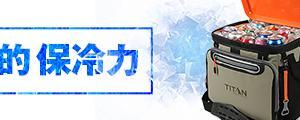 TITANクーラーバッグ等キャンプ・アウトドア用品を販売【SANCTUARY ONLINE STORE】