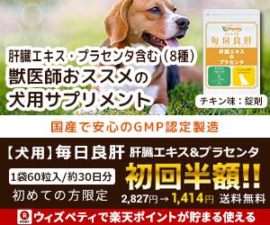 愛犬の肝臓は大丈夫?獣医師推奨サプリ「犬用・毎日良肝 肝臓エキス&プラセンタ」