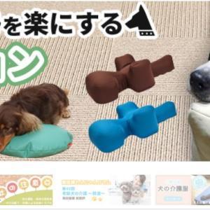 犬専門通販ショップ【ペットベリー】販売