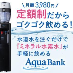 月定額の水素水ウォーターサーバーのアクアバンク