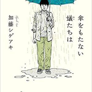 話題本2冊「傘を持たない蟻たちは」「平成くん、さようなら」