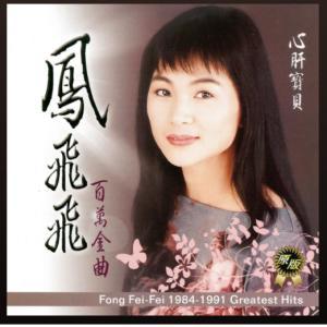 やさしい台湾人ママの声で癒される台湾語の唄