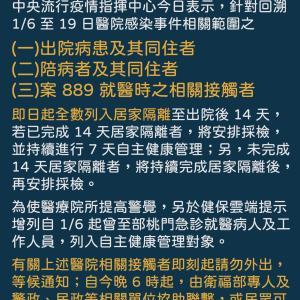 【在台日本人へ】1/6~1/19の間に部桃病院に立ち寄った人、今から外出禁止