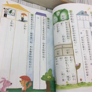 台湾小学校で使う国語教科書②習作