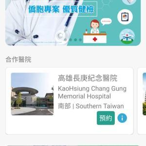 【在台日本人へ】部桃プロジェクト、24時間緊急医療相談app