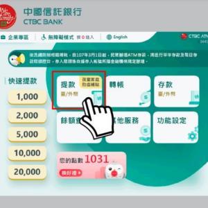 中國信託銀行のATMで台湾育児補助金をすぐに引き出す方法