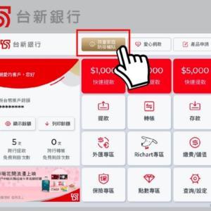 台新銀行のATMで台湾育児補助金をすぐに引き出す方法