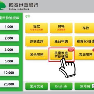國泰世華銀行のATMで台湾育児補助金をすぐに引き出す方法