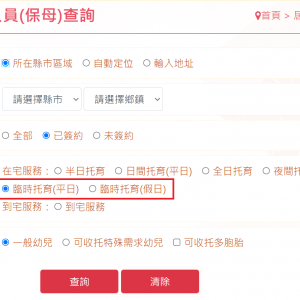 台湾の一時預かり保育情報